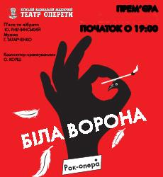 Bila_vorona_230h250-1 (1)