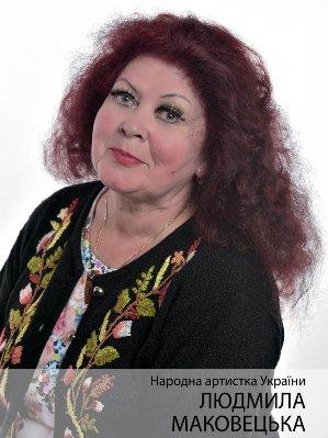 Lyudmila-Makovets`ka-Trofimchuk-narodna-artistka-Ukrayini-1
