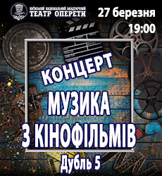 Muzika-z-kinofil`miv-230h250-2