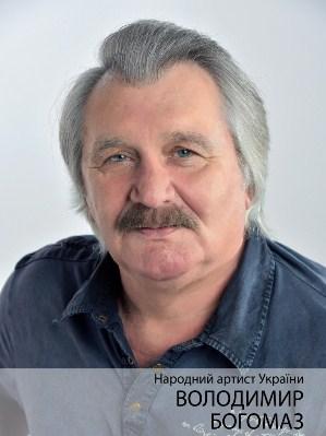 Volodimir-Bogomaz-narodnij-artist-Ukrayini-1