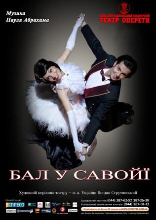 bal-u-savoi-2-e1466151027370