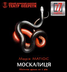 moskalitsya-230h250-1