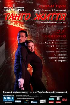 tango_zhyttia