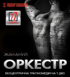 230h250-Orkestr