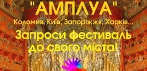 Амплуа-300x200