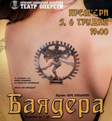 Баядера230x250