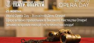 День опери