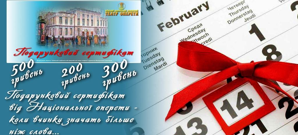 Евро Валентин 1