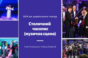 Kyiv-chasopys-2019_117-800x445