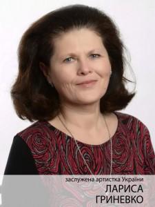 Лариса Гриневко