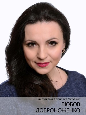 Любов Доброноженко заслужена артистка України