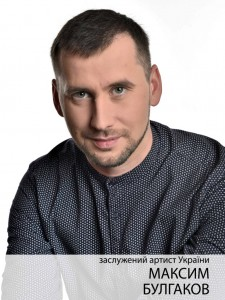 Максим Булгаков