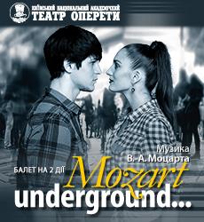 Mozart230х250