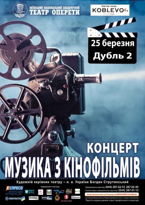 Музика з кіно