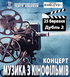 Музика з кінофільмів 17 230х250