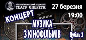 Музика з кінофільмів 300х140