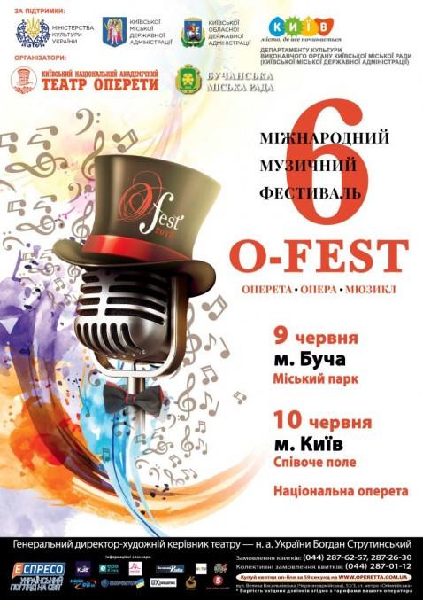 O-Fest-А1 18