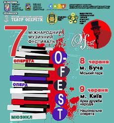 O-Fest-А1 19 230х250