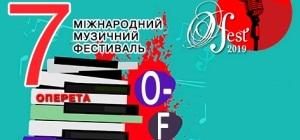 O-Fest