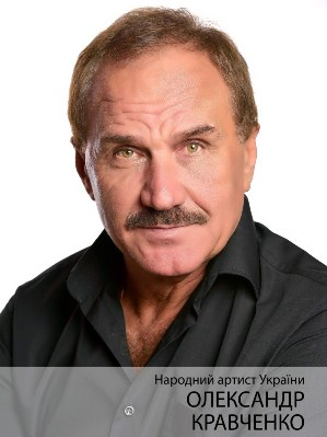 Олександр Кравченко народний артист України