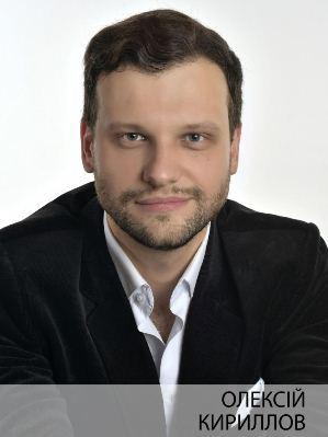 Олексій Кириллов