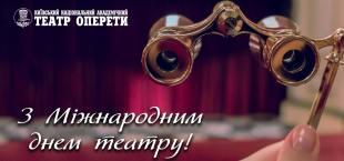 Oper_day310x145