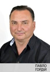 Павло Гордій175x250
