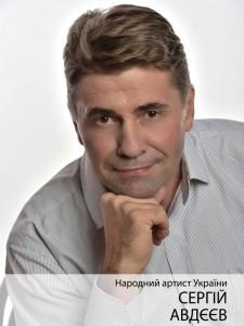 Сергій Авдєєв - народний артист України