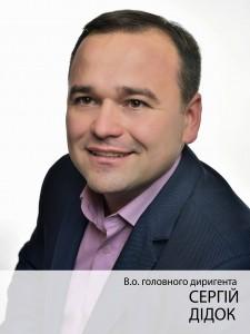 Сергій Дідок 1 (1)