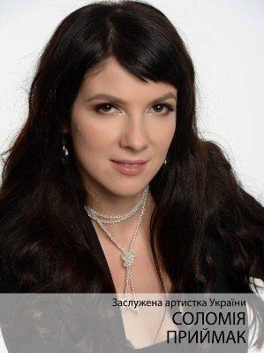 Соломія Приймак
