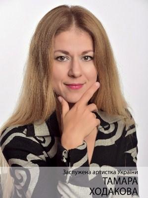 Тамара Ходакова заслужена артистка України