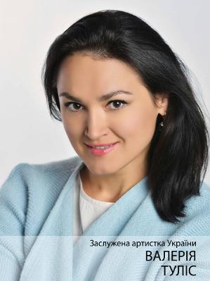 Валерія Туліс