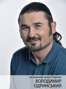 Володимир Одринський