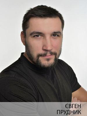 Євген Прудник