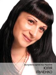 Заслужена артистка України