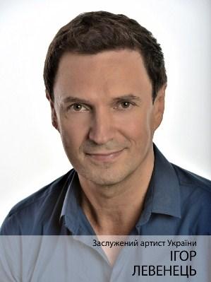 Заслужений артист України Ігор Левенець
