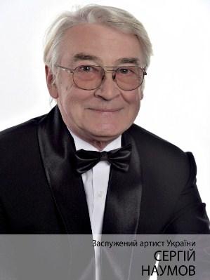 Заслужений артист України Сергій Наумов