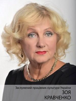 Заслужений працівник культури України Зоя Кравченко