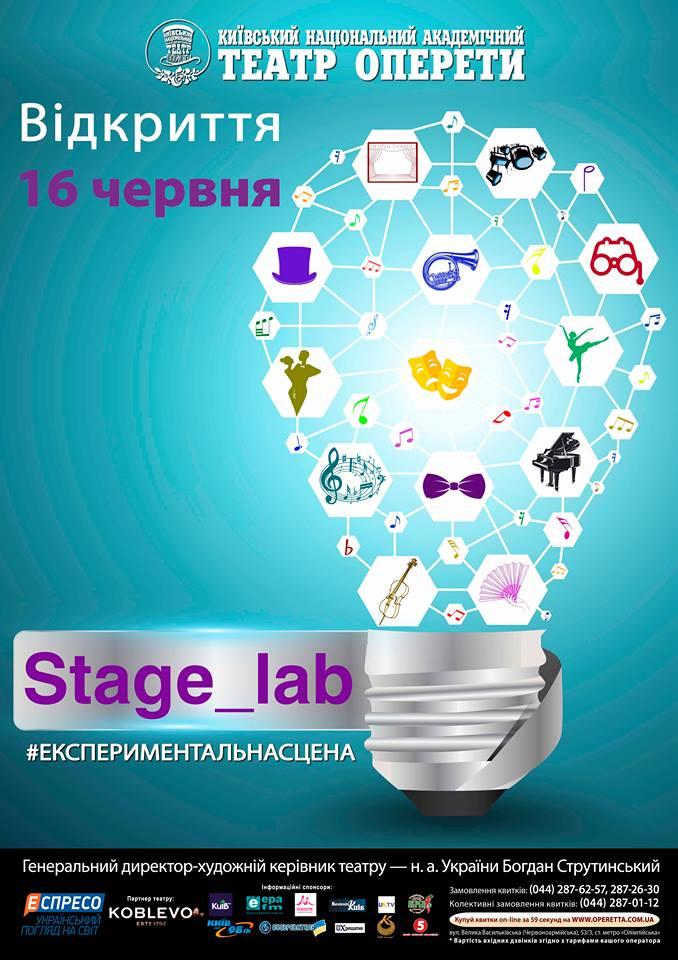 stage lab
