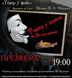 театр в b230