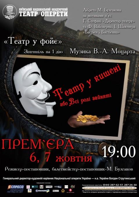 театр в кишени (2)