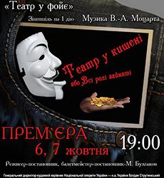 театр в кишени230